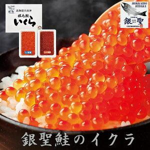 ギフト 銀聖 鮭 いくら 食べ比べ セット 詰め合わせ お取り寄せ F倉庫