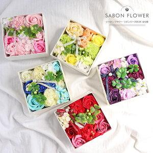 SAVON FLOWER リボンローズBOX 全5色 リボンローズ シャボン カーネーション バラ 造花 シャボンフラワー ソープフラワー フラワーギフト 誕生日 お見舞い プレゼント 贈り物 ギフト 赤 ピンク グ