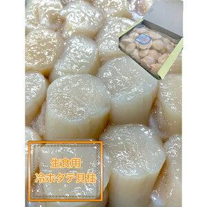 【送料無料】北海道産 冷凍ほたて貝柱(生食用)4S 1kg(のし対応)ホタテ 貝柱 生食 刺身 海鮮丼 贈答 父の日 化粧箱 1キロ おすすめ ほたて 業務用