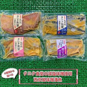 選べる4品 タニタ食堂の減塩みそ使用 西京風味噌漬魚セット 赤魚 アカウオ 鯖 さば サバ 鮭 さけ サケ しゃけ サーモン 銀 ヒラス  西京 味噌漬 みそ 漬 マルコメ