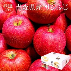 青森県産りんご サンふじ 秀 20玉(約5kg) [送料無料 高品質 堅め 果汁多い 少し小玉 リンゴ 流通用通し箱]