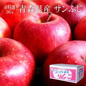 青森県産りんご サンふじ 秀 36玉(約10kg) [送料無料 高品質 堅め 果汁多い 大玉 リンゴ 流通用通し箱]