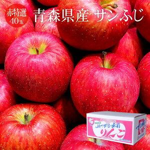 青森県産りんご サンふじ 秀 40玉(約10kg) [送料無料 高品質 堅め 果汁多い 少し小玉 リンゴ 流通用通し箱]