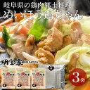 [保冷バッグ]めいほう鶏ちゃん 300g(3〜4人前)×3袋[みそ/醤油][冷凍便 岐阜県郡上市明宝 明宝家 送料無料 普段使い …