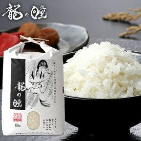 龍の瞳10kg 飛騨産 令和元年収獲米 [送料無料 贈答用 御歳暮 ギフト対応 代引き不可]