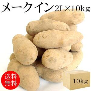 北海道産じゃがいもメークイン 秀 2Lx10kg[送料無料 お徳用 箱買い 野菜便 常温便]