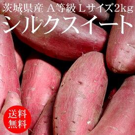 茨城県産シルクスイート A等級 L×2kg [使いやすい量 お試し 焼き芋 野菜便 常温便 送料無料]