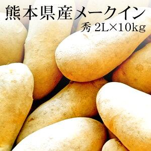 熊本県産メークイン 2Lx10kg [じゃがいも 新じゃが 業務用 野菜便 常温便】