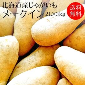 北海道産じゃがいもメークイン 秀 2Lx3kg[送料無料 使いやすい量 野菜便 常温便]
