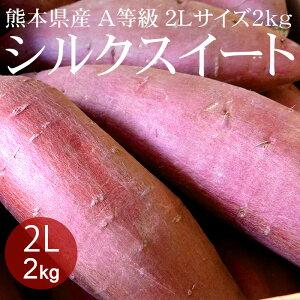 熊本県産 シルクスイート 2L×2kg 生 A等級【野菜便 常温便 送料無料】