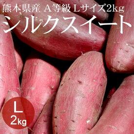 熊本県産 シルクスイート Lx2kg (生) A等級[使いやすい量 焼き芋 野菜便 常温便 送料無料]