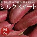 [2021年秋収穫] 熊本県産シルクスイート Mx2kg(約10本) A等級 [生いも 使いやすい量 焼き芋 野菜便 常温便 送料無料]