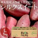 [箱買]熊本県産シルクスイート L×5kg A等級【野菜便 常温便 送料無料】