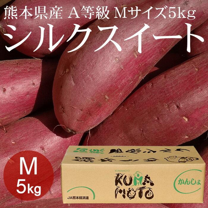 熊本県産シルクスイート M×5kg A等級【国産 野菜便 常温便 送料無料】