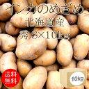 北海道産じゃがいも インカのめざめ 秀 Sx10kg [箱買い]【野菜便】【常温便】【送料無料】【代引き不可】