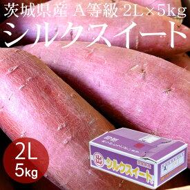 茨城県産シルクスイート 2L×5kg A等級【野菜便 常温便 送料無料】