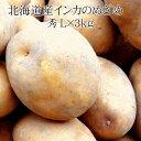 北海道産インカのめざめ Lx3kg 秀 [2019年産 大玉 じゃがいも 使いやすい量 野菜便 常温便 送料無料]