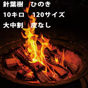 【訳アリ】【送料無料】まき 針葉樹(ひのき) 約10キロ キャンプ バーベキュー 火が付きやすい ひのきの薪 建材の端材のため※商品レビュー投稿で「宮大工の考えた究極の火おこしセ