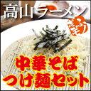 【送料無料】サライなど数多くの雑誌でも取り上げられた!飛騨高山中華そばつけ麺セット