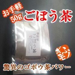 驚異のゴボウ茶パワー☆ダイエット・お肌にむくみに期待!?【ごぼう茶】牛蒡茶を飲むといいことがある?50gのお手軽サイズ