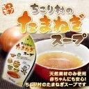 ちこりのたまねぎスープ(乾燥スープ) 5箱セット
