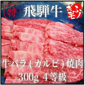 ■送料込■飛騨牛バラ(カルビ)焼肉 300g 4等級