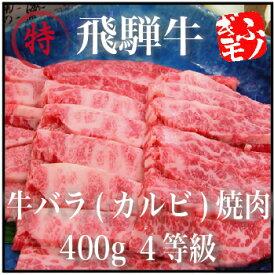 ■送料込■飛騨牛バラ(カルビ)焼肉 400g 4等級