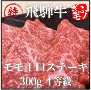 ■送料込■飛騨牛モモ1口ステーキ 300g 4等級