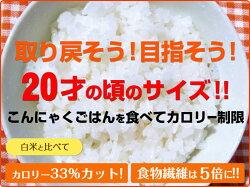 白米よりカロリー33%カット!食物繊維は5倍!!