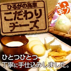 ワインに!料理に!ひるがの高原牛乳を使用したチーズ【お試しセット】!!まずは一度お試しください★
