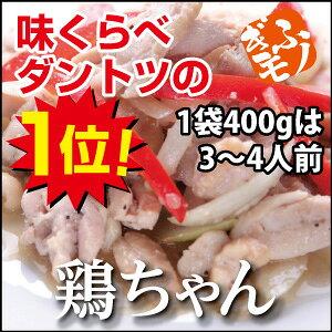 岐阜県郷土料理☆鶏ちゃん 若鶏 塩味400g×3個セット☆サッパリ塩味♪丸一精肉店の最高級けいちゃん★人気ナンバーワン★ちょっとお高いけど絶品です