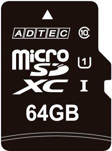 【送料無料(メール便)】【ポイント2倍】マイクロSDXCカード 64GB SD変換アダプター付 Class10 microSDXCカード AD-MRXAM64G/U1 アドテック【高容量 microSDカード メディア スマホ スマートフォン 携帯