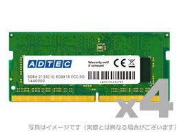 アドテック 増設メモリ Apple Mac対応 DDR4-2400 SO-DIMM 8GB 4枚組 ADTEC ADM2400N-H8G4SO-DIMM DDR3L SDRAM (PC3L-14900 204pin SO-DIMM) for Mac