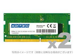 アドテック サーバ用増設メモリ DDR4-2400 260pin SO-DIMM ECC 16GB 2枚組 ADTEC ADS2400N-E16GW【パソコン パーツ メモリー メモリ増設 SO-DIMM DDR4 SDRAM (PC4-2400 260pin SO-DIMM)】