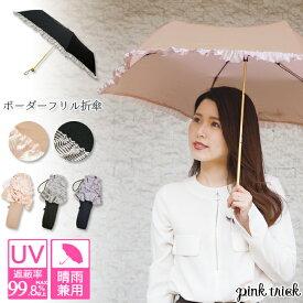 【あす楽】【ポイント2倍】ボーダーフリル 折りたたみ傘 PINK TRICK【日傘 雨傘 晴雨兼用 収納 フリル コンパクト かわいい 遮光 UVカット 軽量 レディース】