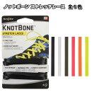 NITE-IZE(ナイトアイズ)KNOTBONEノットボーンストレッチレースKBL-01-2R7靴ひも靴紐防水伸縮カラフルくつゴムスニーカースポーツ