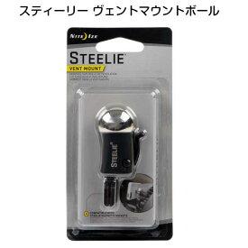 【あす楽】【ポイント2倍】NITE IZE(ナイトアイズ) STEELIE スティーリー ヴェントマウントボール STVM-11-R7【車載 スタンド ホルダー スマートフォン iPhone アイフォン マグネット】【RCP】