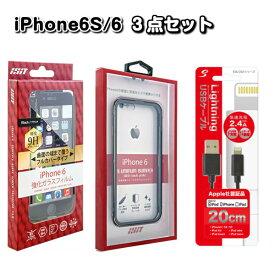 【あす楽】【ポイント5倍】iPhone6S/6セット アルミバンパー&保護フィルム&Lightningケーブル ESIP6SBKSET iSiT【ケース カバー 充電ケーブル 液晶フィルム セット アイフォン iPhone6S】