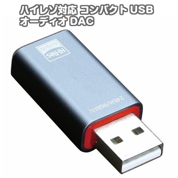 【ポイント2倍】USBメモリータイプのハイレゾ対応USBオーディオDAC PAV-HAUSB プリンストン【ハイレゾ音源 イヤホン ヘッドホン 高音質 ハイレゾ サウンドプレーヤー オーディオDAC】
