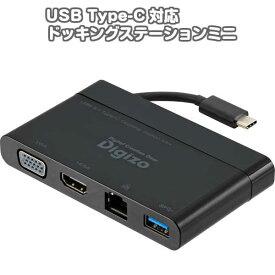 【ポイント2倍】USB Type-C対応 ドッキングステーションミニ PUD-CDOCM プリンストン【タイプC ノートPC Windows Mac USB3.0 HDMI マルチディスプレイ】