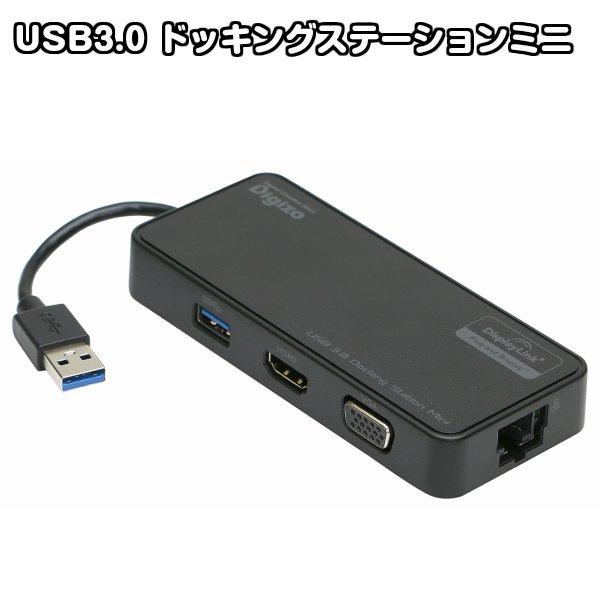 【ポイント2倍】USB3.0 ドッキングステーションミニ PUD-DOCMA プリンストン【ノートPC Windows Mac USB3.0 USBハブ 出力端子 LANポート HDMI端子 VGA端子】