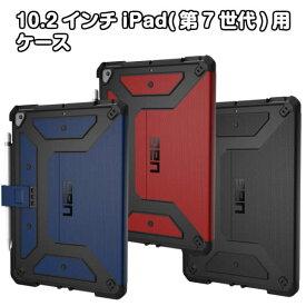 【ポイント2倍】10.2インチiPad(第7世代)用METROPOLISケースUAG-IPD7F URBAN ARMOR GEAR【iPad iPad アイパッド スタンド ジャケット タブレットケース タブレットカバー】