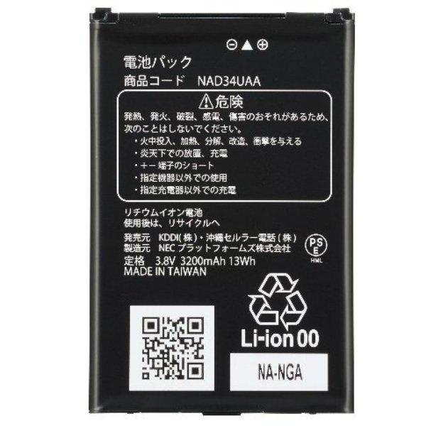 【あす楽】【ポイント2倍】WX04 WX05 専用電池パック NAD34UAA【UQ WiMAX Speed Wi-Fi NEXT WX04 WX05 WiFi WiMAX2 WiMAX2+ ワイマックス 純正】