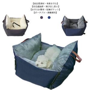車用ペットシート ペット用ドライブボックス ドライブシート 車載用 ドライブベッド 飛び出し防止 小型犬用 猫用 リード付き ポータブル 防水 丸洗い可能 簡単取付 分離可能 お手入れ簡単