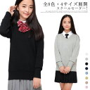 全8色・4サイズ! スクール セーター 制服 Vネック 中学生 高校生 中学 高校 制服 セーター スクールセーター ニット …