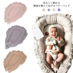 ベビーベッド ベッドインベッド 赤ちゃんベッド 転落防止 寝返り防止 クッション ハウス型 フリル 添い寝ベッド 女の子 男の子 赤ちゃん ベビーガード 昼寝布団 オムツ換え 新生児ベッド 寝