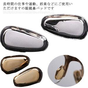 鼻パッド ずれ落ち防止 鼻あて 眼鏡 メガネ用 交換用 ノーズパッド 3ペア メガネ跡防止 痛み防止 シリコン 取付簡単 送料無料