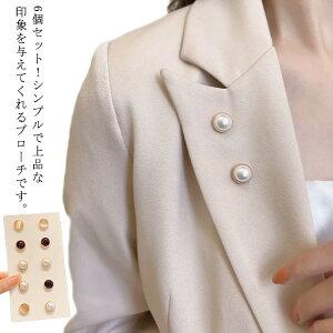 ブローチ タックピン 6個セット ピンブローチ ラペルピン ネクタイピン ボタン 縫製不要 レディース チラ見え防止 アクセサリー Vネック 合金 人工真珠 お洒落 送料無料