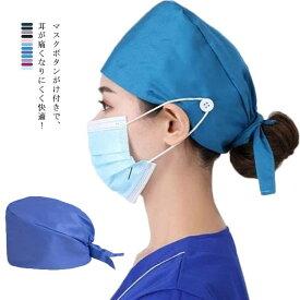 全12色!マスクがける手術帽!作業帽子 衛生キャップ 医師用 手術用 医療用 獣医師 動物病院 手術用キャップ メンズ レディース 送料無料 通気性 吸汗速乾 無地 衛生帽 介護 抗菌 防臭 給食 男女兼用