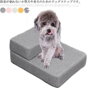 ドッグステップ 犬用 ステップ 2段 高齢犬 小型犬 踏み台 階段 ペットステップ ペット用階段 犬用 昇降台 クッション ペットスロープ ケガ防止 脱臼 介護